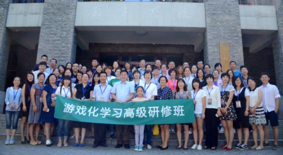 """""""创新教学方式--游戏化教学法研讨培训活动""""在北京大学成功举办"""